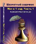 Шахматный задачник. Мат в 1 ход. Часть 1