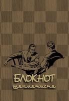 шахматный блокнот в мягком переплете