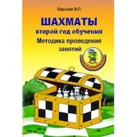 Шахматы. Второй год обучения