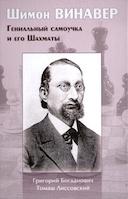 Шимон Винавер Гениальный самоучка и его шахматы