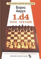 ГРОССМЕЙСТЕРСКИЙ РЕПЕРТУАР 1.d4, том 2