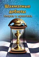 Шахматные дебюты: теория и практика